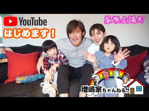 元・Jリーガー増嶋竜也、家族でYouTubeはじめます!
