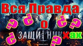 Вся Правда о Фильме 'Защитники'