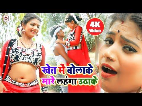 HD VIDEO- खेत में बोलके मारे लहंगा उठाके (Bajrangi Bhai Yadav) Mare Lahanga Uthake || Bhojpuri Video