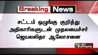 Meeting led by the Chief minster to review the law and order situation spl video news 03-08-2015 Puthiyathalaimurai Tv News