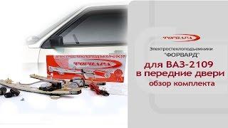 Стеклоподъемники ФОРВАРД для ВАЗ-2109 в передние двери. Обзор комплекта