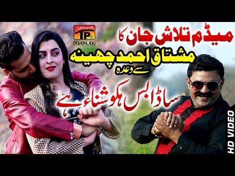 Sada Bus Hikko Shina - Mushtaq Ahmed Cheena - Latest Song 2018 - Latest Punjabi And Saraiki