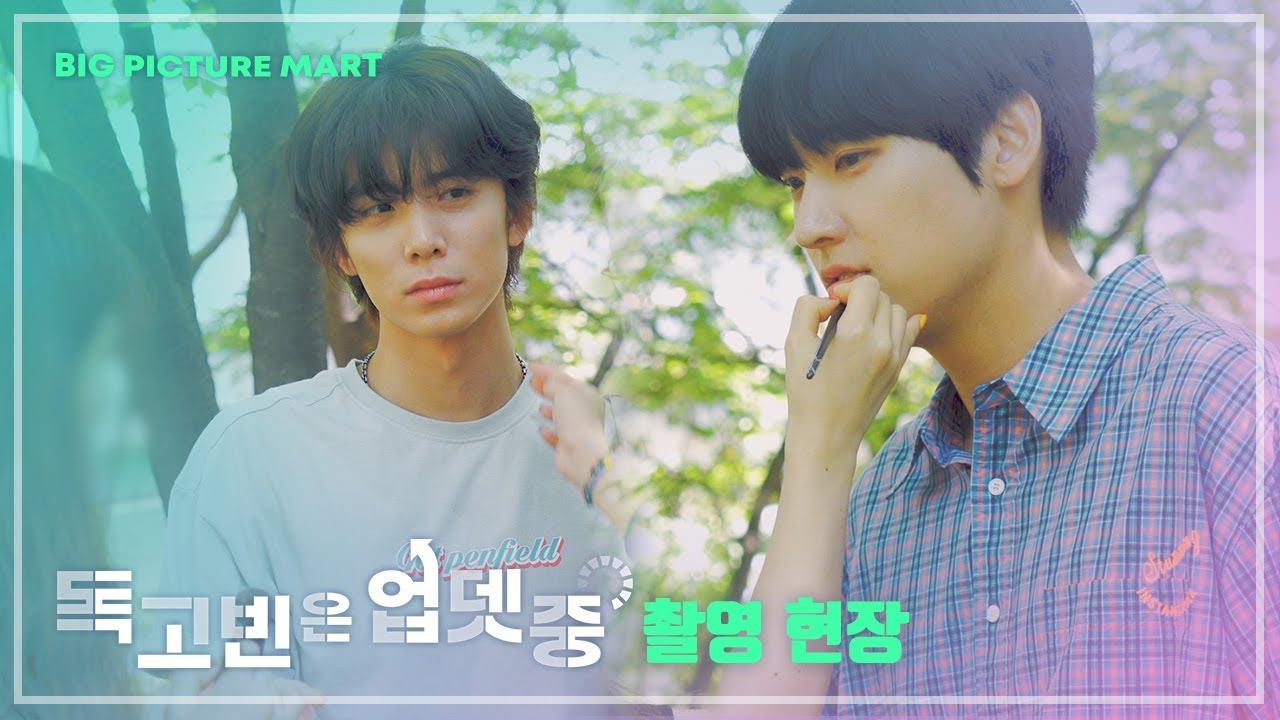 [메이킹 ④] 🤖 독고빈은 업뎃중 ⚡️ DokGoBin is Updating 촬영장 #비하인드  MAKING #4
