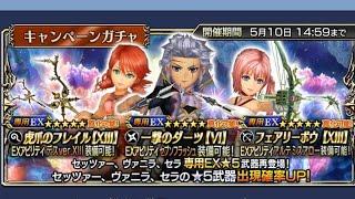 Dissidia Final Fantasy Opera Omnia - Setzer EX+ & Vanille EX+ & Serah EX+ Banner