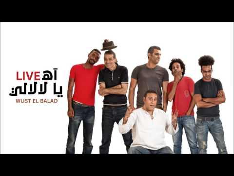 Wust El Balad - Ah Ya Lally (Live) / (وسط البلد - آه يا لالالي (لايڤ
