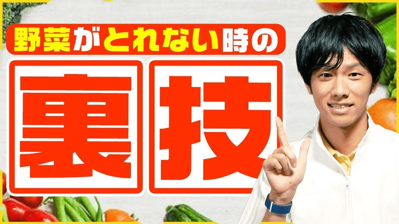 【忙しい時・外食】野菜のない時にも健康的な食事をする方法