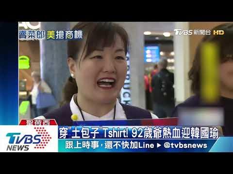 抵聖荷西僑胞喊「選總統」! 韓國瑜被擠爆