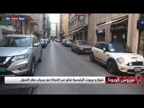 شوارع بيروت الرئيسية تخلو من الحركة مع سريان حظر التجول