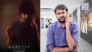 andhaghaaram-review-arjun-das-vinoth-pradeep-kumar-atlee-v-vignarajan-selfie-review