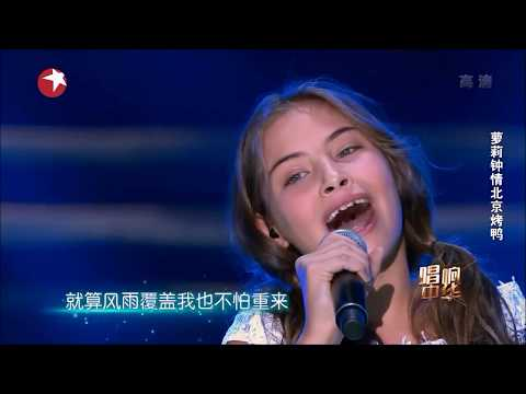 Bambina italiana canta una canzone cinese in China TV show《唱响中华》sottotitolo