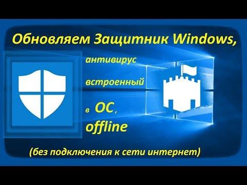 Обновляем Защитник Windows (Windows Defender) Offline (без подключения к сети интернет)