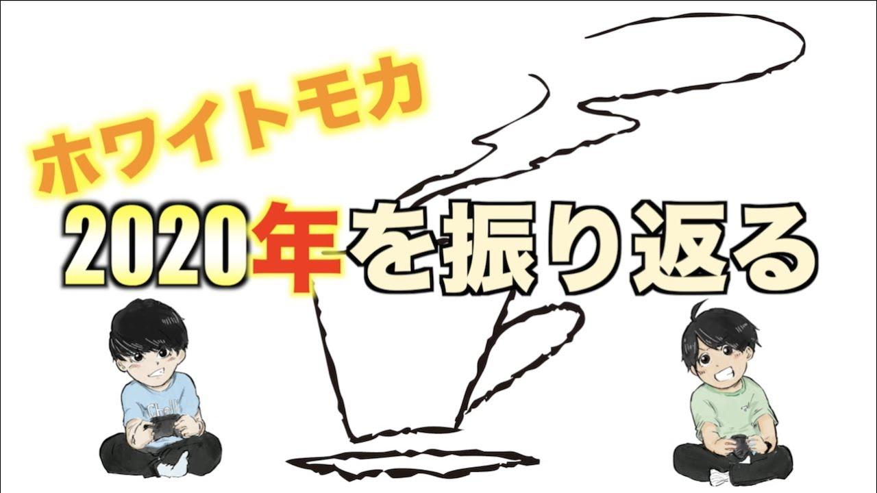 ホワイトモカ2020年を振り返る!!