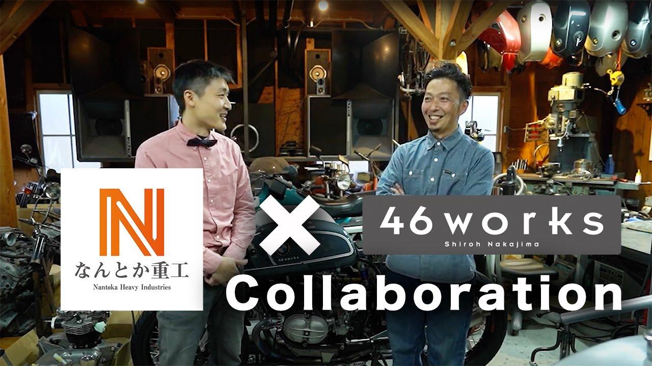 """なんとか重工さんが遊びに来た。Collaborated with """"Nantoka Heavy Industries""""."""