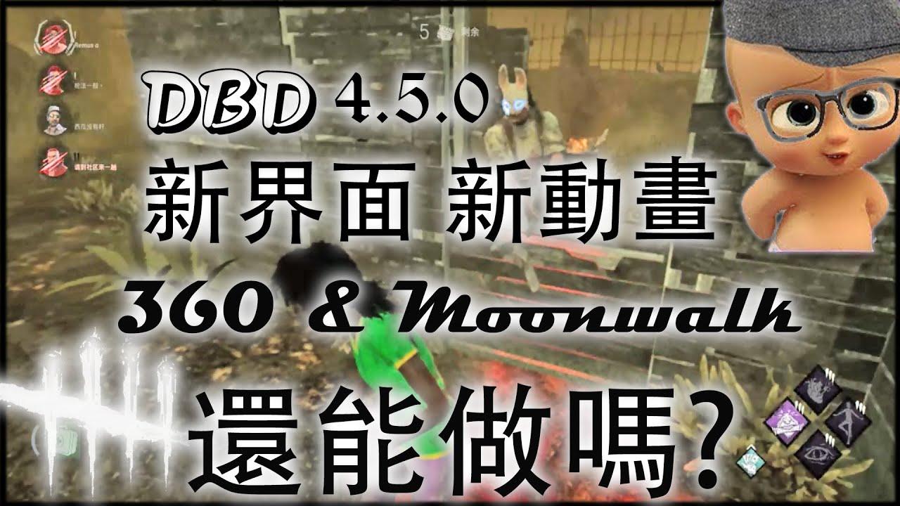 【Dead by Daylight 黎明死線】『新界面 360 & Moonwalk 還能做嗎?』 (字幕) | Remus 雷姆