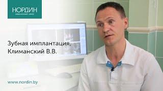 Имплантация зубов, Климанский В.В., Нордин