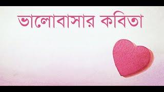 প্রেমের কবিতা | Premer Kobita | ভালবাসার কবিতা - Android App