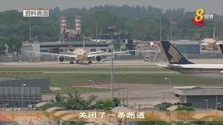 民航局:樟宜机场附近发现未经授权无人机