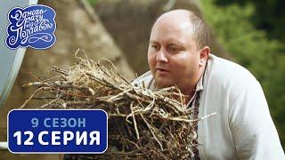 Однажды под Полтавой. Гнездо - 9 сезон, 12 серия | Сериал Комедия 2020