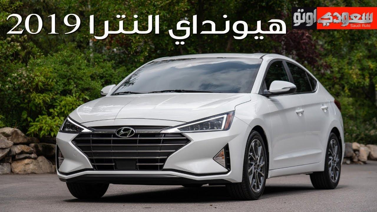 2019 Hyundai Elantra >> 2019 Hyundai Elantra هيونداي النترا 2019 الشكل الجديد تنطلق رسمياً | سعودي أوتو - YouTube