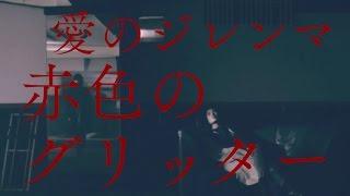 赤色のグリッター - 愛のジレンマ