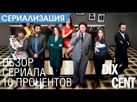Обзор сериала 10 процентов (Dix Pour Cent) - Отличное французское шоу
