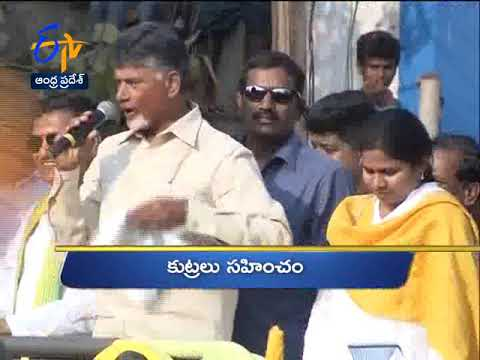 6 PM | Ghantaravam | News Headlines | 26th March 2019 | ETV Andhra Pradesh