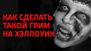 ХЭЛЛОУИН. Как сделать грим ЗОМБИ легко и быстро. Арина Данилова (Голос Дети)(Скоро праздник Хэллоуин. Все озабочены мыслью как удивить всех на хэллоуин. Ариша покажет как сделать круто..., 2014-10-30T16:19:27.000Z)