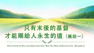 末世基督的說話《只有末後的基督才能賜給人永生的道》選段一