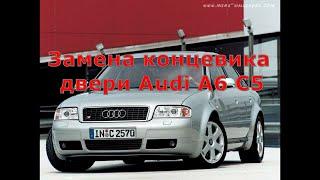Замена концевиков дверей Audi A6 C5(Если у вас не работает концевик двери, его можно починить без огромных затрат, для этого не нужно менять..., 2016-04-27T02:08:23.000Z)