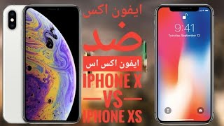 مقارنة ايفون اكس ضد ايفون اكس اس|iphone x vs iphone xs