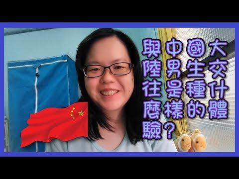 与中国大陆男生交往是种什么样的体验│與中國男生交往是種什麼樣的體驗│©Annie Life TV