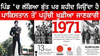 ਕਿੰਨਾ ਔਖਾ 'ਜਿਉਂਦੇ ਸ਼ਹੀਦ' ਦੇ ਬੁੱਤ ਕੋਲੋਂ ਪੁੱਤ ਨੂੰ ਲੰਘਣਾ |  Exclusive Story |  Punjabi News Online |