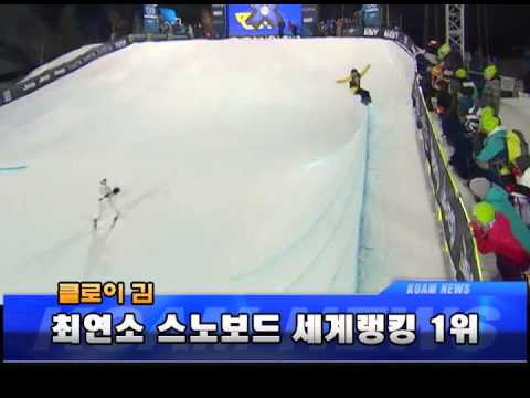 20140321 클로이 김. 최연소 스노보드 세계랭킹 1위