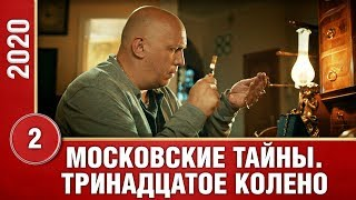 Московские Тайны. Тринадцатое Колено!  2 серия.  ПРЕМЬЕРА 2020! Русские сериалы. Детектив.