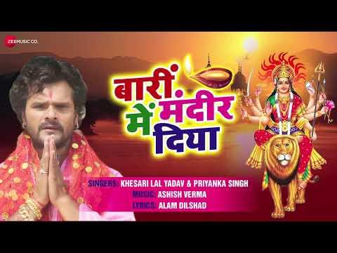 बारीं मंदिर में दिया Barii Mandir Main Diya - Full Audio | Khesari Lal Yadav & Priyanka Singh