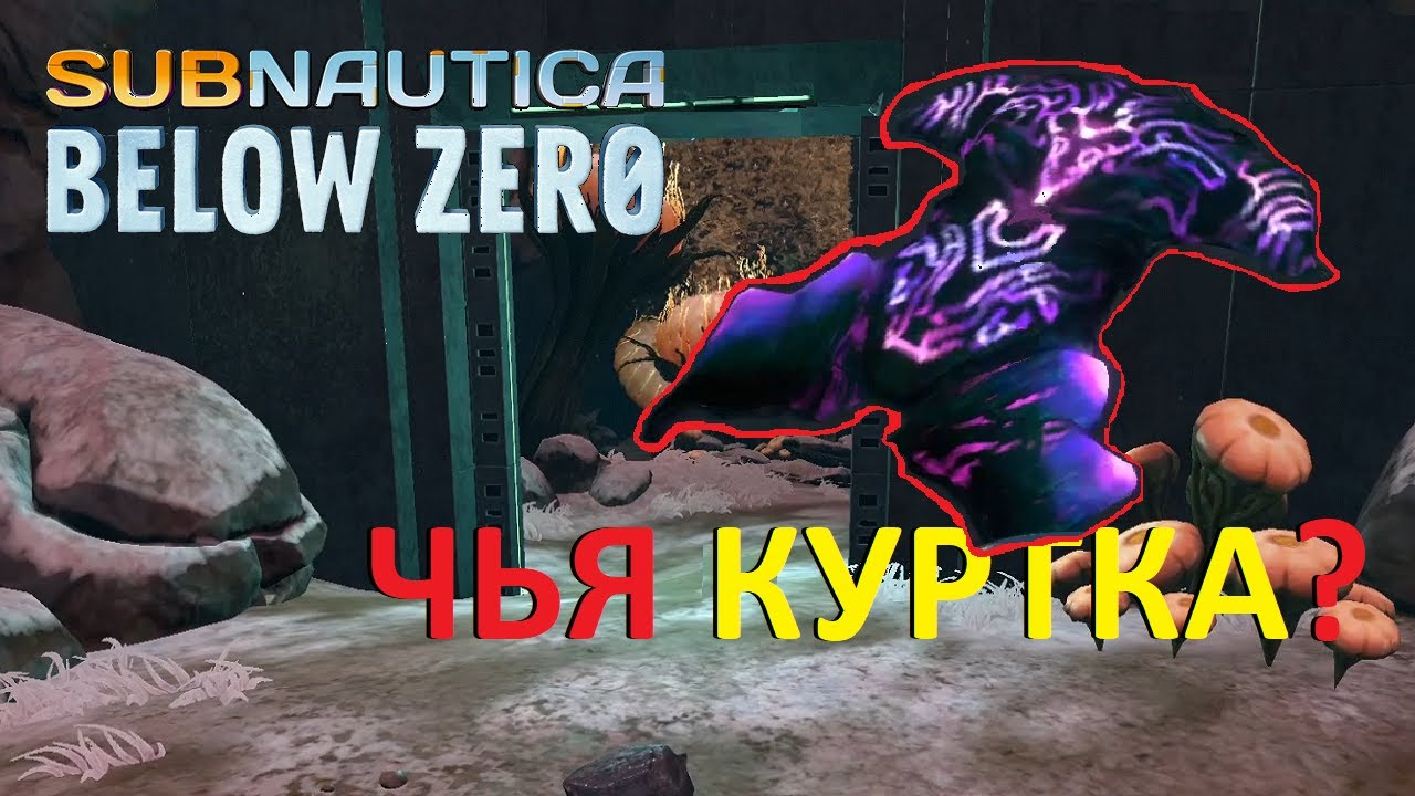 КОМПОНЕНТ АРХИТЕКТОРА }{ Subnautica: Below Zero #10