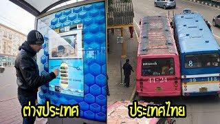 [ ประเทศกูมีแบบนี้ 555 ]8 ป้ายรถเมล์ สุดแปลกแหวกแนวที่โคตรแจ๋ง!! เมืองไทยควร.....นะ