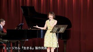 唯月ふうかが、ミュージカル『生きる』の製作発表記者会見に出席し歌唱...