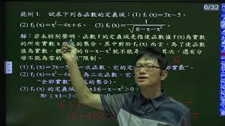 B6--1-2---範例1---求下列各函數的定義域