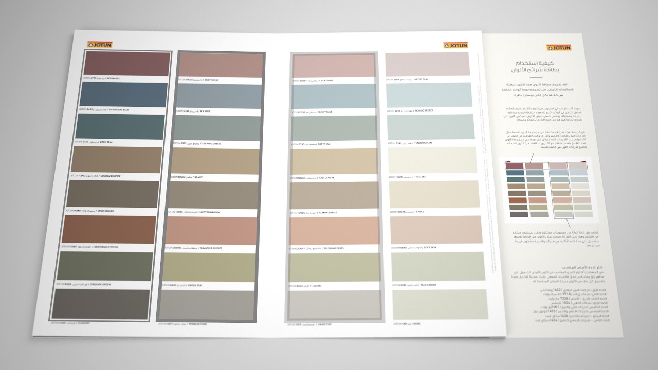 Colour Trends 2018 - How to use the new Colour Card by Jotun