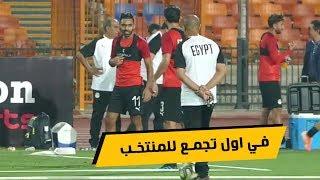 مران المنتخب .. الشحات بيضحك وبركات يمازح تريزيجيه
