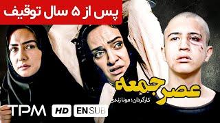 فیلم سینمایی ایرانی عصر جمعه   Asre Jome Film Irani