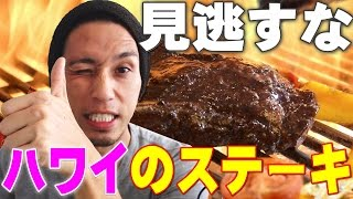 【ハワイ】 メチャクチャ美味いステーキがこれだ! 【超お勧め】 thumbnail