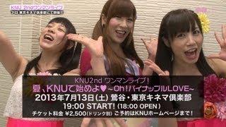 【チケット予約はKNUホームページまで!】 http://www.knu.co.jp KNU 2nd ワンマンライブ!! 「夏、KNUではじめよ♥~Oh!パイナップルLOVE~」 □2013年7月13...