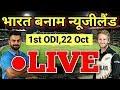 India vs New Zealand: 1st ODI Live Cricket | Cricket Highlights