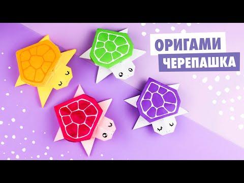 Оригами ЧЕРЕПАХА из бумаги | Origami Paper Turtle