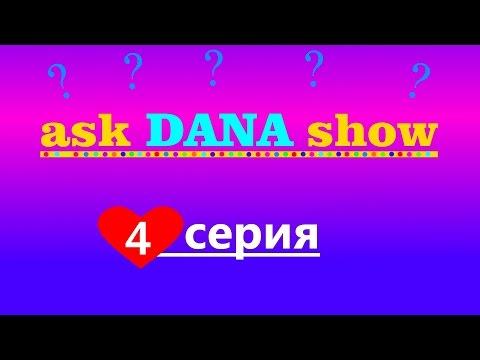 Ask Dana Show 4 серия прикольные ответы на интересные вопросы