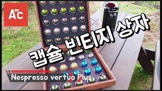 DIY 네스프레소 버츄오 캡슐커피  빈티지스타일 보관함