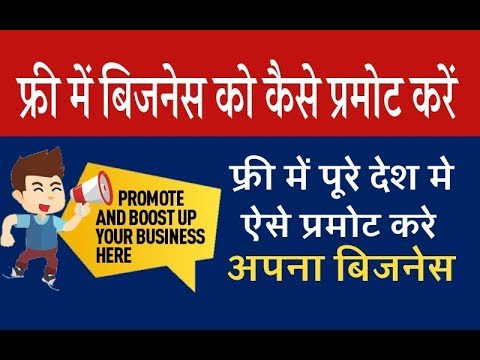 Free business advertising | Promote Business Online by Advertisement in India on Free Classifieds