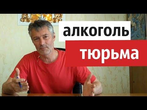 алкоголь и преступность - Евгений Ройзман